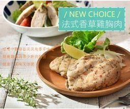 【小可生鮮】卜蜂舒肥雞胸肉 (2入/包) 義式 經典 法式 歐式 湖鹽 椒麻 舒肥雞 嫩雞胸 真空包裝 健身 蛋白質料理
