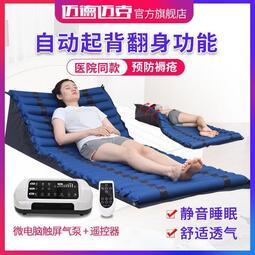 [上新]防褥瘡氣床墊多功能單人老年癱瘓臥床病人自動翻身充氣墊床