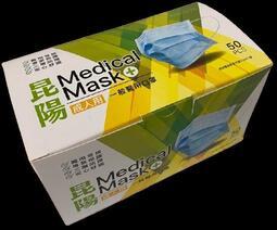 雙鋼印  三層口罩  台灣製醫療用口罩(成人用)