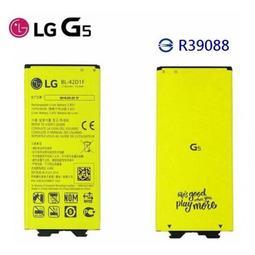 LG G5 手機電池 BL-42D1F H860/G5 Speed H858/G5 SE H845電池 樂金 三星