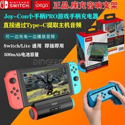 N-Switch lite/ N-Switch座充音響支架 NS游戲主機底座充電器音箱