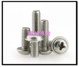 【螺絲專賣】m3 *4~5 *25mm PWM 不鏽鋼 白鐵螺絲十字丸頭帶平華司 丸頭十字帶華司
