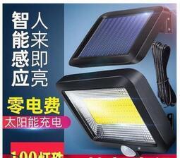 120顆LED 太陽能感應燈 (超白光) 泛光燈 路燈 陽台燈 車庫燈 道燈 感應燈 太陽能燈 人體感應