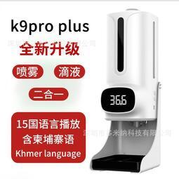 現貨 K9 PRO PLUS 紅外測溫儀皂液器自動感應一體機多語音播報酒精噴霧