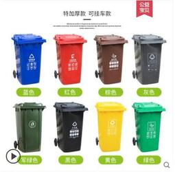 戶外垃圾桶大號分類240升塑料商用室外120工業帶蓋小區環衛垃圾筒垃圾子車 資源回收桶