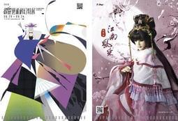 《霹靂布袋戲》霹靂藝術科幻特展--江南風采L夾「異數版-風采鈴」