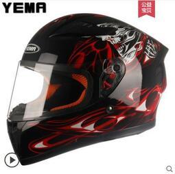 來福百貨  頭盔 機車頭盔 摩托車頭盔 安全帽 防霧  保暖  全盔 電動車頭盔