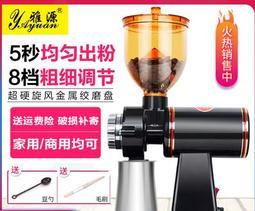 【送清潔刷】小飛鷹咖啡磨豆機 電動咖啡豆研磨機家用/商用手沖單品咖啡粉碎機