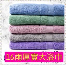 台灣製 !16兩!飯店👉定大浴巾 純棉/加大/加厚/ 柔軟/吸水